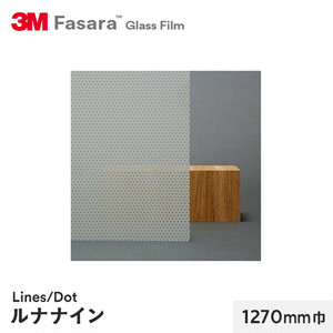 3M ガラスフィルム ファサラ ラインズ/ドット ルナナイン 1270mm巾