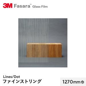 3M ガラスフィルム ファサラ ラインズ/ドット ファインストリング 1270mm巾