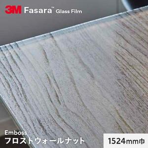 3M ガラスフィルム ファサラ エンボス フロストウォールナット 1524mm巾