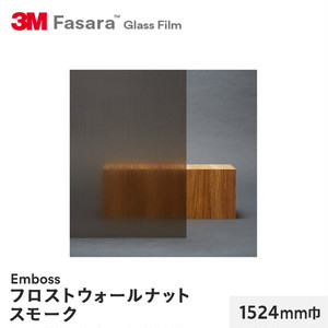 3M ガラスフィルム ファサラ エンボス フロストウォールナットスモーク 1524mm巾