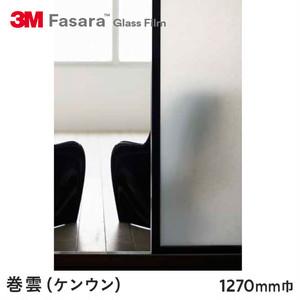 3M ガラスフィルム ファサラ 和紙 巻雲(ケンウン) 1270mm巾