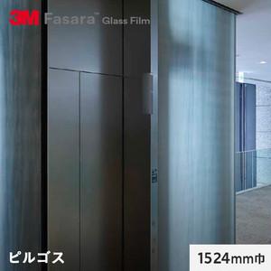 3M ガラスフィルム ファサラ 和紙 ピルゴス 1524mm巾