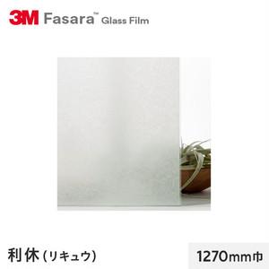 3M ガラスフィルム ファサラ 和紙 利休(リキュウ) 1270mm巾