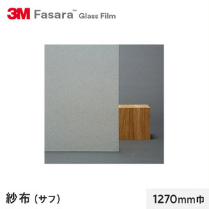 3M ガラスフィルム ファサラ 和紙 紗布(サフ) 1270mm巾