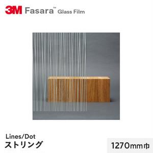 3M ガラスフィルム ファサラ ラインズ/ドット ストリング 1270mm巾
