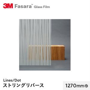 3M ガラスフィルム ファサラ ラインズ/ドット ストリングリバース 1270mm巾