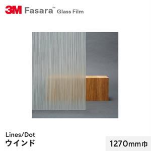 3M ガラスフィルム ファサラ ラインズ/ドット ウインド 1270mm巾
