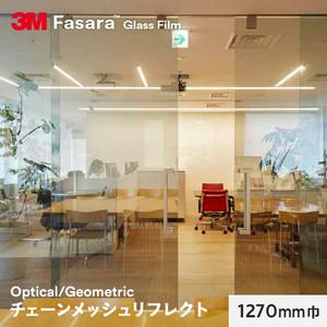 3M ガラスフィルム ファサラ オプティカル/ジオメトリック チェーンメッシュリフレクト 1270mm巾