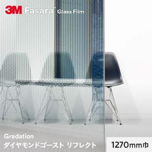 3M ガラスフィルム ファサラ グラデーション ダイヤモンドゴースト リフレクト 1270mm巾