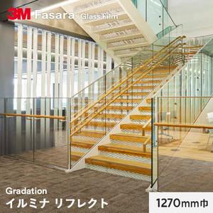 3M ガラスフィルム ファサラ グラデーション イルミナ リフレクト 1270mm巾