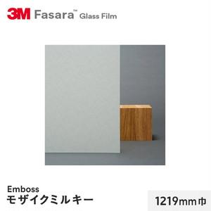 3M ガラスフィルム ファサラ エンボス モザイクミルキー 1219mm巾