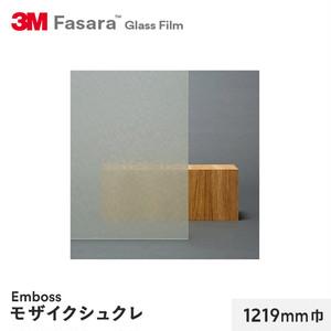 3M ガラスフィルム ファサラ エンボス モザイクシュクレ 1219mm巾