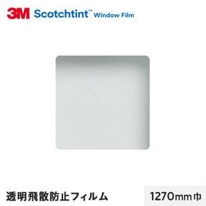 3M ガラスフィルム スコッチティント 透明飛散防止フィルム SH4CLAR 1270mm×45m