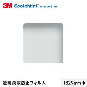 3M ガラスフィルム スコッチティント 透明飛散防止フィルム SH4CLAR 1829mm×30m