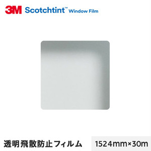 3M ガラスフィルム スコッチティント 外貼り・透明飛散防止 透明飛散防止フィルム SH4CLARX2 1524mm×30m
