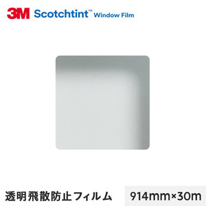 3M ガラスフィルム スコッチティント 外貼り・透明飛散防止 透明飛散防止フィルム SH4CLARX2 914mm×30m