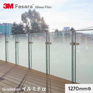 3M ガラスフィルム ファサラ グラデーション イルミナα (外貼り用) 1270mm巾