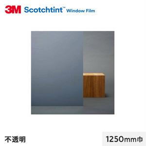 3M ガラスフィルム スコッチティント 遮熱(プライバシー) 不透明 1250mm巾