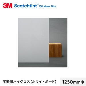 3M ガラスフィルム スコッチティント 遮熱(プライバシー) 不透明 ハイグロス(ホワイトボード) 1250mm巾