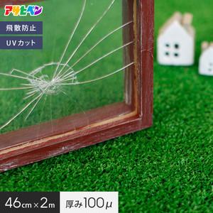 アサヒペン UVカット防災超強飛散防止ガラスシート 幅46cm×長さ2m