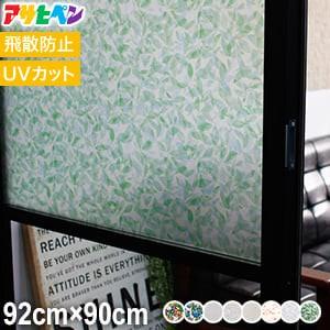 アサヒペン 水なしで貼れる窓ガラス用UVカットシート 窓辺のハーモニー 幅92cm×長さ90cm