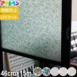 アサヒペン 水なしで貼れる窓ガラス用UVカットシート 窓辺のハーモニー 幅46cm×長さ15m