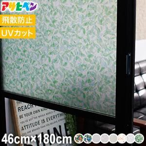 アサヒペン 水なしで貼れる窓ガラス用UVカットシート 窓辺のハーモニー 幅46cm×長さ180cm