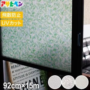 アサヒペン 水なしで貼れる窓ガラス用UVカットシート 窓辺のハーモニー 幅92cm×長さ15m