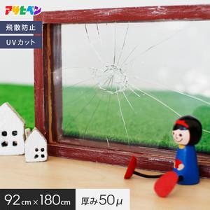 アサヒペン UVカットガラス飛散防止シート 幅92cm×長さ180cm