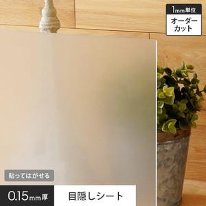 【オーダーカット無料】 窓ガラスフィルム 貼ってはがせる目隠しシート HGJ05RW 半透明 すりガラス風 目隠し UVカット