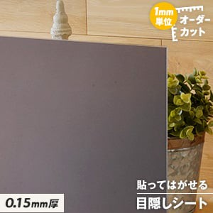 【オーダーカット無料】 窓ガラスフィルム 貼ってはがせる目隠しシート HGJ06RW 半透明 スモーク 目隠し 遮熱 UVカット