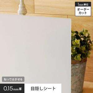 【オーダーカット無料】 窓ガラスフィルム 貼ってはがせる目隠しシート HGJ07RW 半透明 すりガラス風 目隠し 遮熱 UVカット