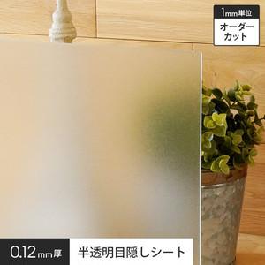 【オーダーカット無料】 窓ガラスフィルム 半透明目隠しシート HGM16R すりガラス調 飛散防止 UVカット