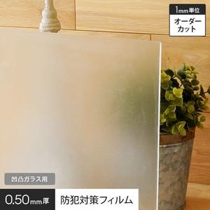 【オーダーカット無料】 窓ガラスフィルム 凹凸ガラス用 防犯対策フィルム500R HGS50R 半透明 飛散防止 UVカット