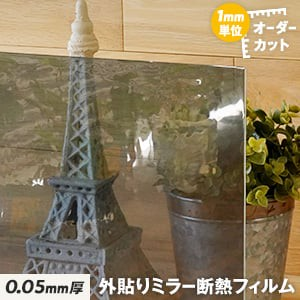 【オーダーカット無料】 窓ガラスフィルム 外貼りミラー断熱フィルム OD651 目隠し 飛散防止 遮熱 UVカット