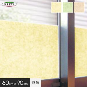 断熱パネル 明和グラビア 60cm×90cm