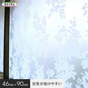【貼ってはがせるガラスフィルム】空気が抜けやすい窓飾りシート (プリントタイプ) 明和グラビア GDP-4631 46cm×90cm