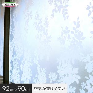 【貼ってはがせるガラスフィルム】空気が抜けやすい窓飾りシート (プリントタイプ) 明和グラビア GDP-9231 92cm×90cm