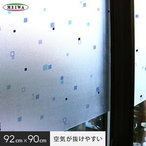 【貼ってはがせるガラスフィルム】空気が抜けやすい窓飾りシート (プリントタイプ) 明和グラビア GDP-9232 92cm×90cm