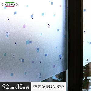 【貼ってはがせるガラスフィルム】空気が抜けやすい窓飾りシート (プリントタイプ) 明和グラビア GDPR-9232 92cm×15m巻