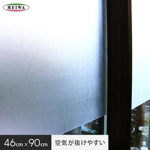 【貼ってはがせるガラスフィルム】空気が抜けやすい窓飾りシート (スリガラスタイプ) 明和グラビア GDS-4650 46cm×90cm