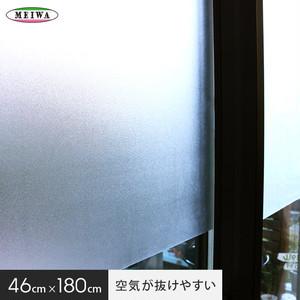 【貼ってはがせるガラスフィルム】空気が抜けやすい窓飾りシート (スリガラスタイプ) 明和グラビア GDS-465018 46cm×180cm