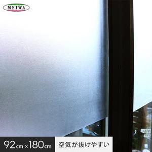 【貼ってはがせるガラスフィルム】空気が抜けやすい窓飾りシート (スリガラスタイプ) 明和グラビア GDS-925018 92cm×180cm