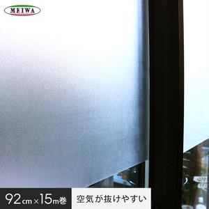 【貼ってはがせるガラスフィルム】空気が抜けやすい窓飾りシート (スリガラスタイプ) 明和グラビア GDSR-9250 92cm×15m巻