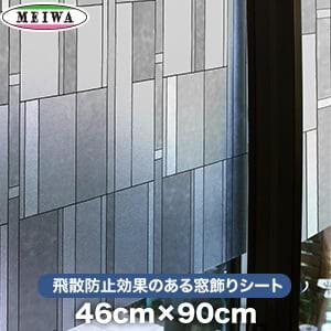 【貼ってはがせるガラスフィルム】飛散防止効果のある窓飾りシート 大革命アルファ 明和グラビア GH-4605 46cm×90cm
