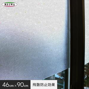 【貼ってはがせるガラスフィルム】飛散防止効果のある窓飾りシート 大革命アルファ 明和グラビア GH-4606 46cm×90cm