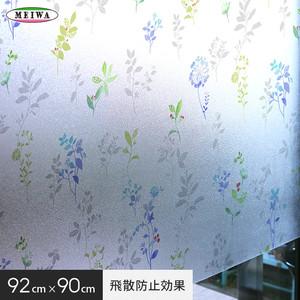 【貼ってはがせるガラスフィルム】飛散防止効果のある窓飾りシート 大革命アルファ 明和グラビア GH-9202 92cm×90cm