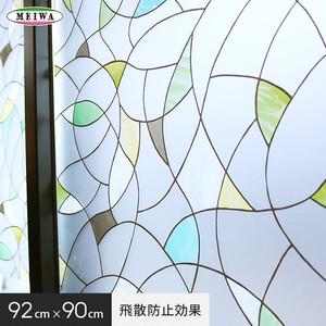 【貼ってはがせるガラスフィルム】飛散防止効果のある窓飾りシート 大革命アルファ 明和グラビア GH-9203 92cm×90cm