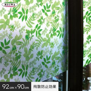 【貼ってはがせるガラスフィルム】飛散防止効果のある窓飾りシート 大革命アルファ 明和グラビア GH-9204 92cm×90cm