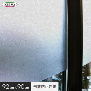 【貼ってはがせるガラスフィルム】飛散防止効果のある窓飾りシート 大革命アルファ 明和グラビア GH-9206 92cm×90cm